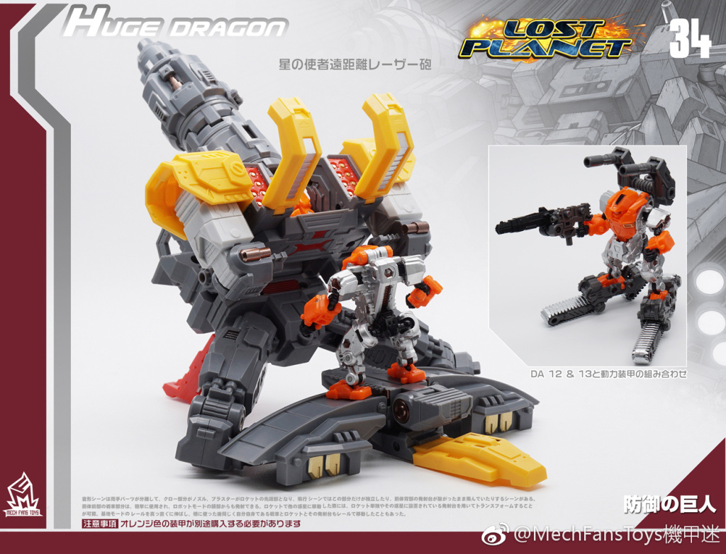 Toys For Minorities : Mechfans toys mf huge dragon omega supreme page
