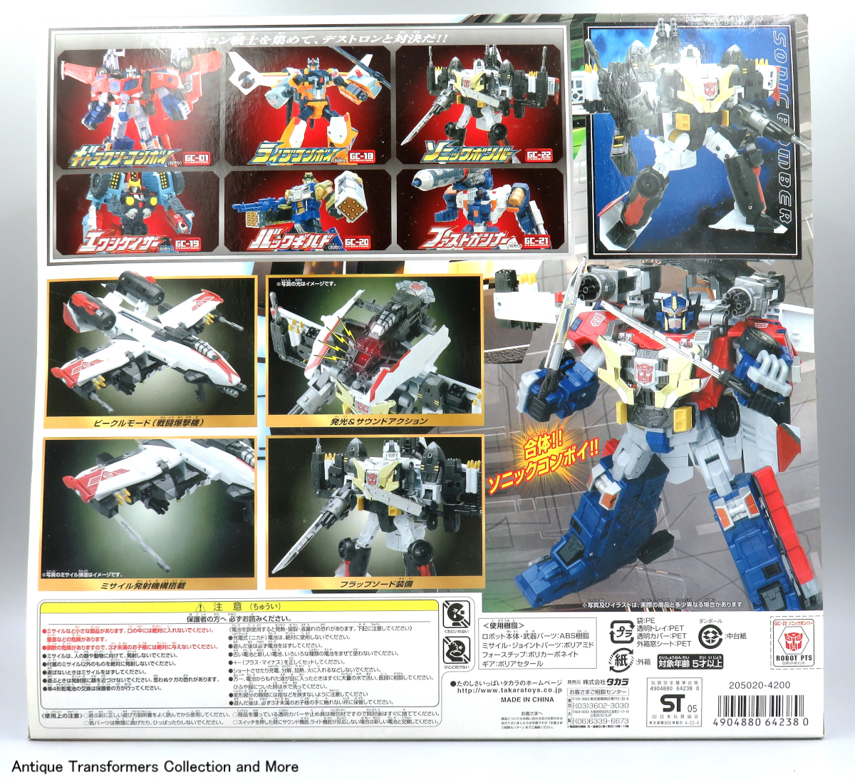 Galaxy Force Takara GC-32 Sonic Bomber Back WAS351.5NNC5100 1200.jpg