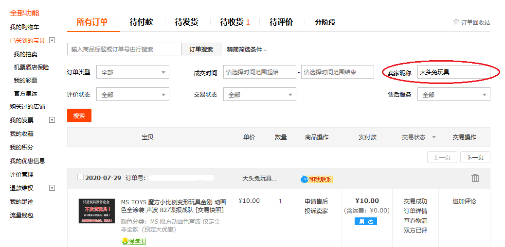 taobao_search_xtn_by_seller.png