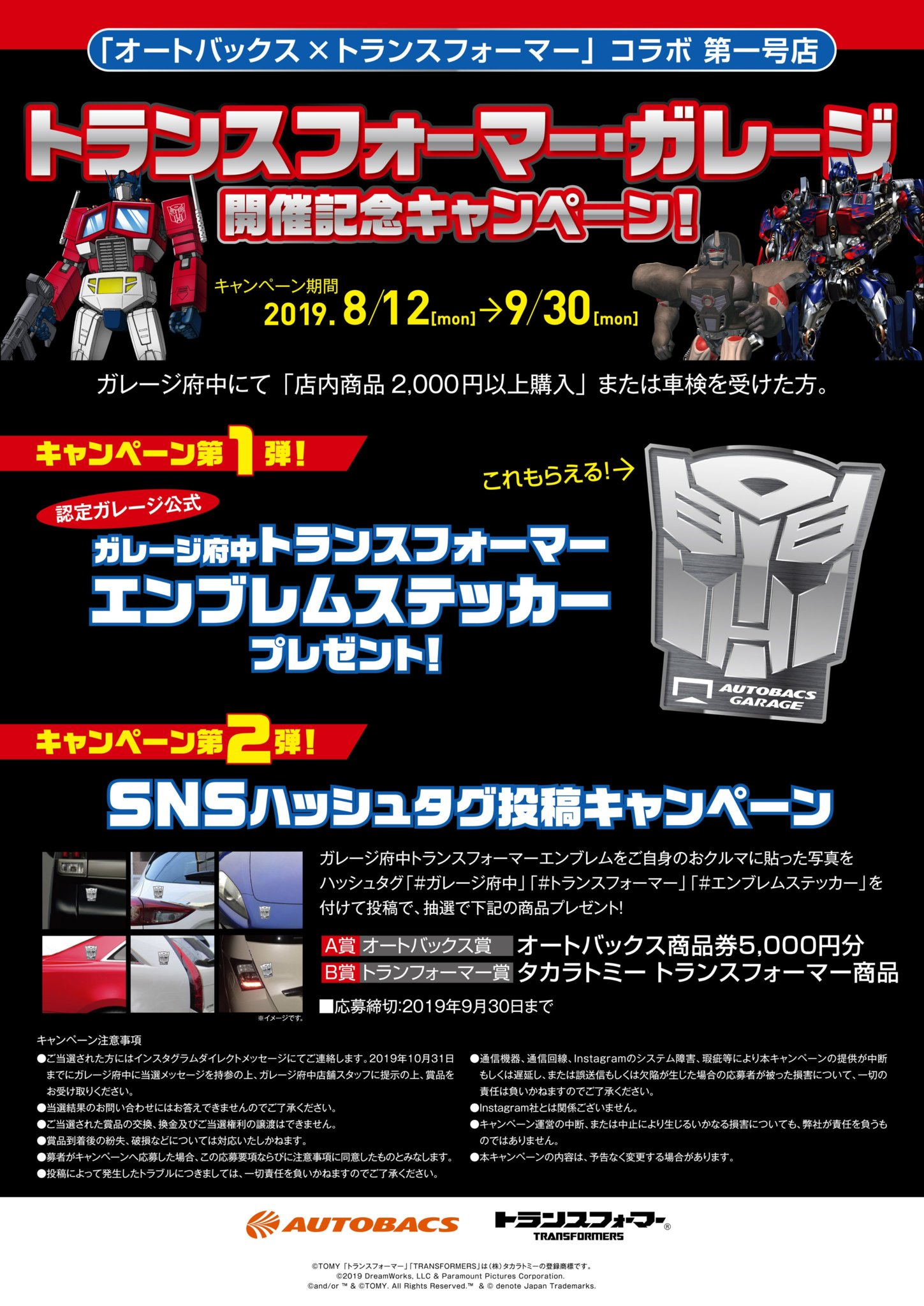Transformers & AUTOBACS Collaboration-01.jpg