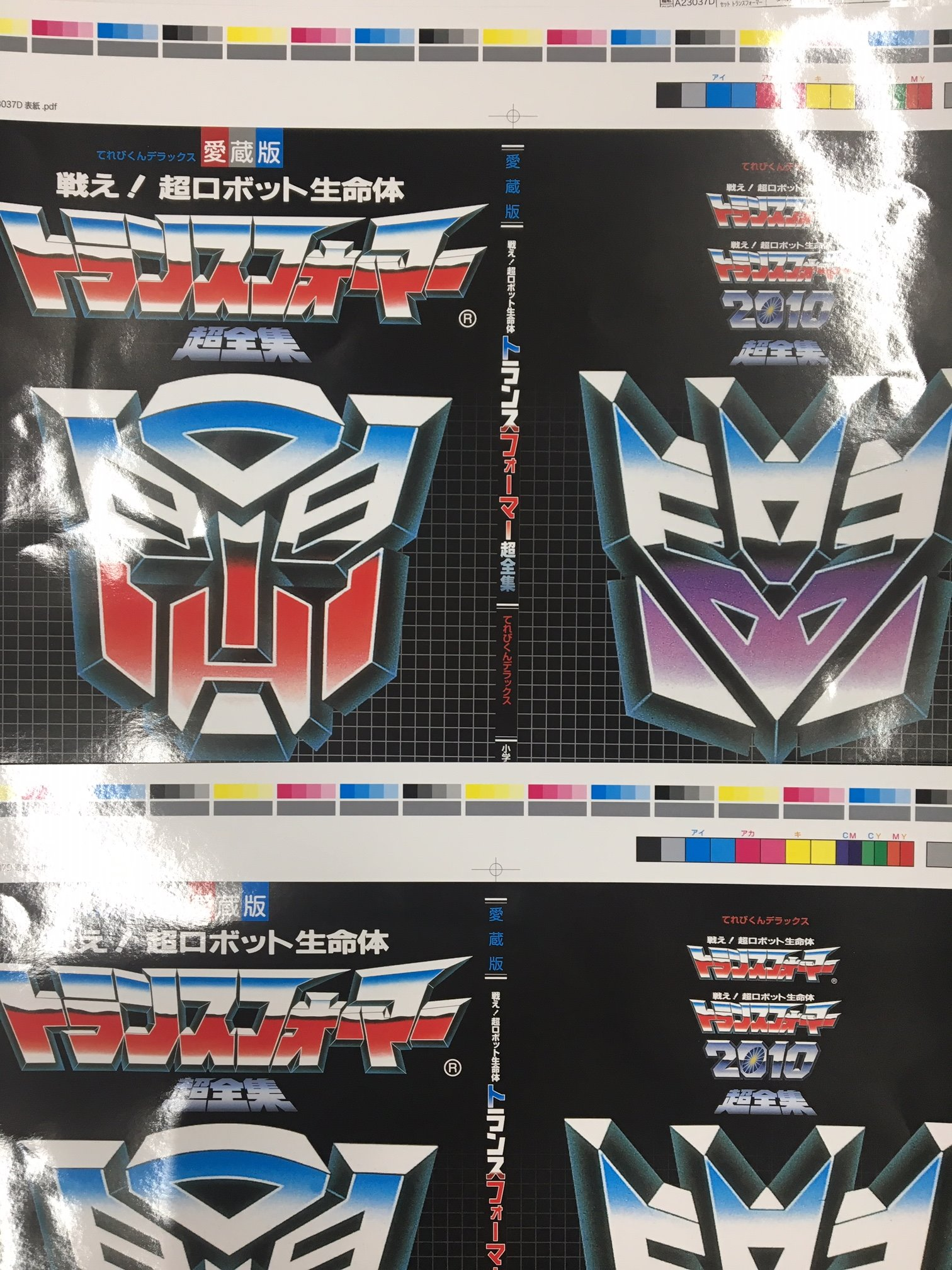 Transformers Complete Works Cover And Material-01.jpg