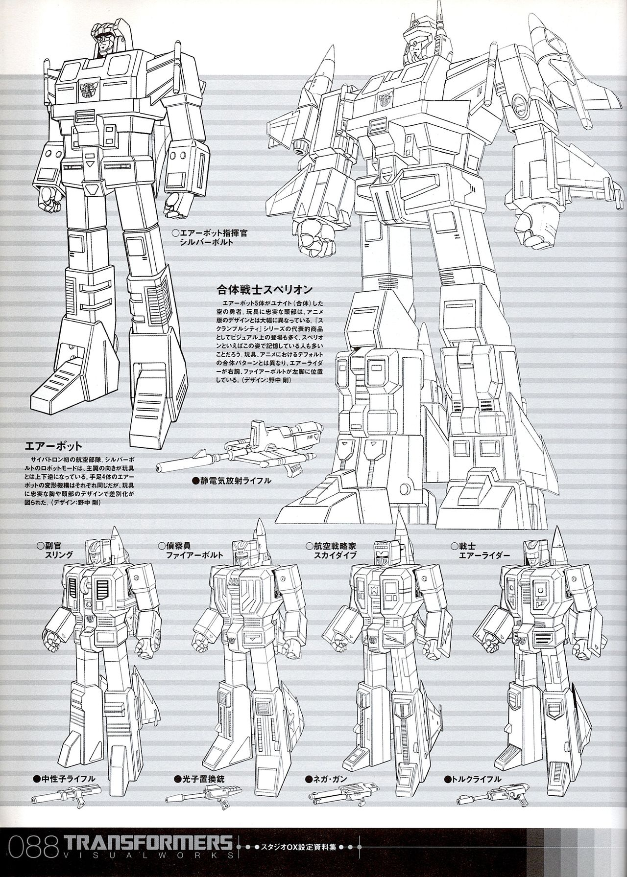 Transformers_Visual_Works_88.jpg